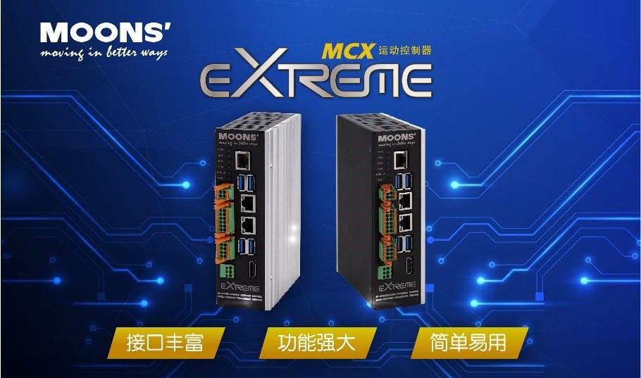 通过技术创新驱动装备革新-鸣志(MOONS')发布新一代运动控制器MCX