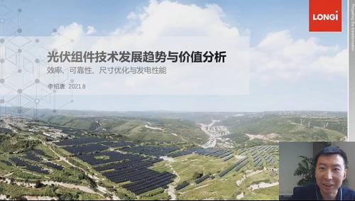 OFweek 2021太阳能光伏组件创新技术在线峰会成功举办!