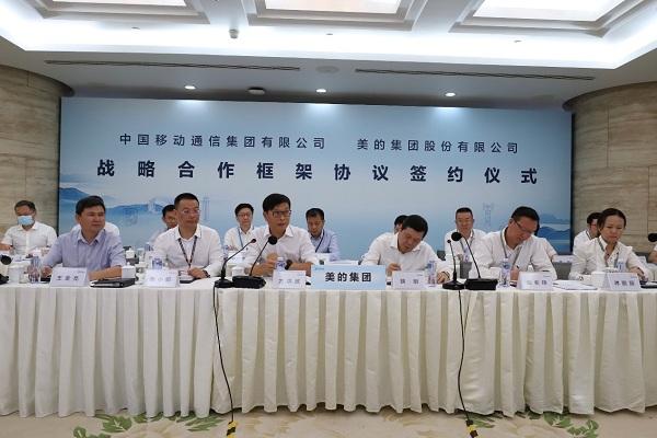 美的集团与中国移动签署战略合作框架协议,共建5G+新生态