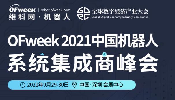 发那科、库卡、埃夫特、美的……大批名企即将聚首OFweek 2021中国机器人系统集成商峰会!
