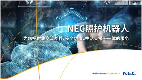 独家剧透!NEC一系列康养解决方案将亮相服贸会