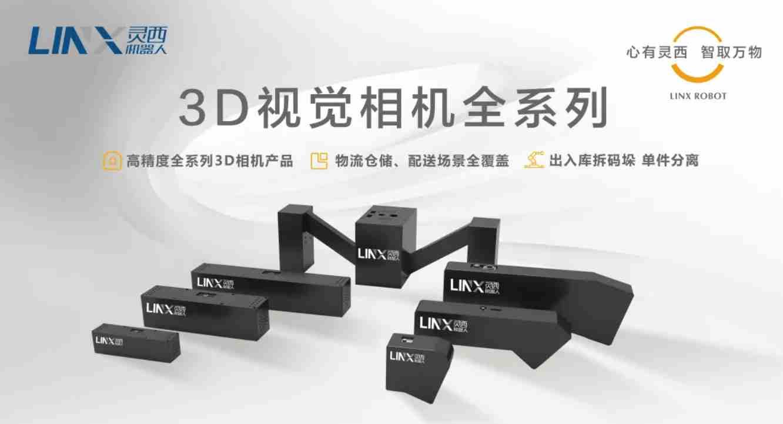 """""""线面结合 全精度覆盖"""" LINX-3D视觉相机赋能产业升级"""