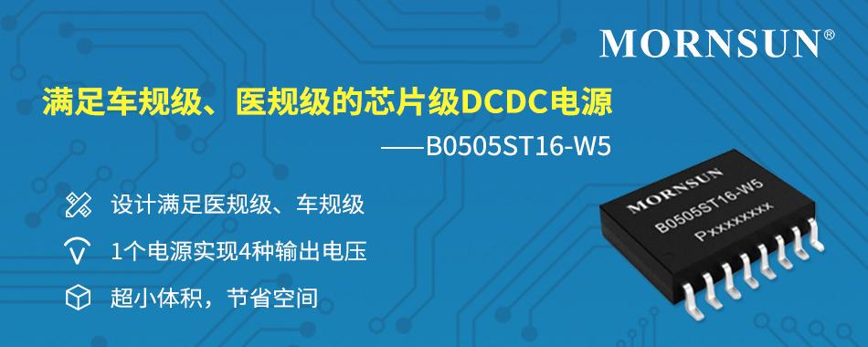 满足车规级、医规级的芯片级DC/DC电源——B0505ST16-W5