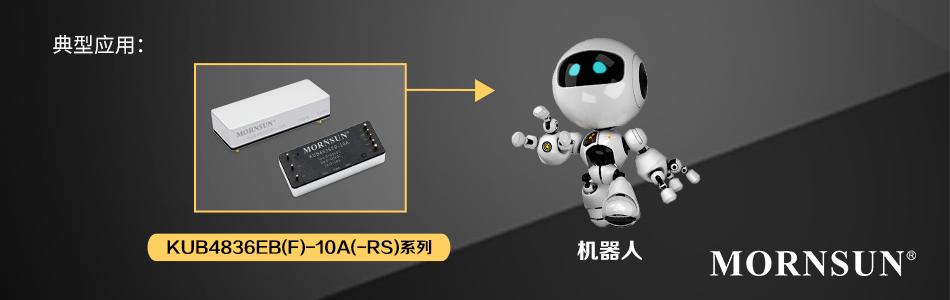 1/8砖非隔离升降压模块电源——KUB4836EB(F)-10A(-RS)系列