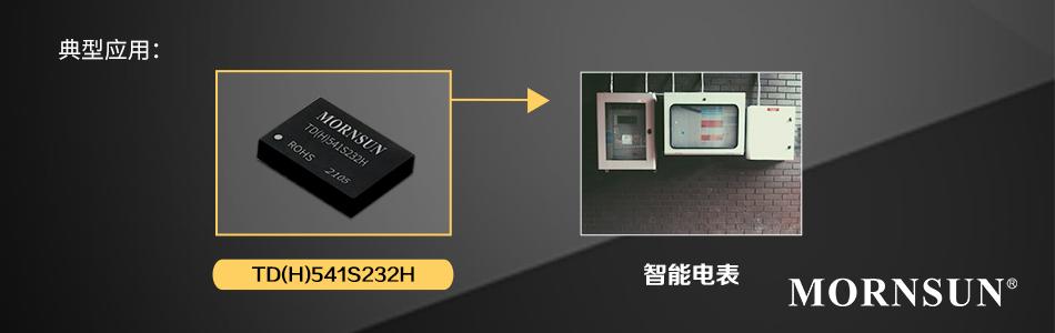 国产芯片级 全集成RS232隔离收发模块——TD(H)541S232H、TD041S232H
