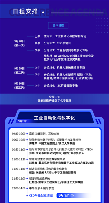 """院士领衔 专家把脉-""""2021中国智能制造数字化转型峰会""""亮点全新升级"""