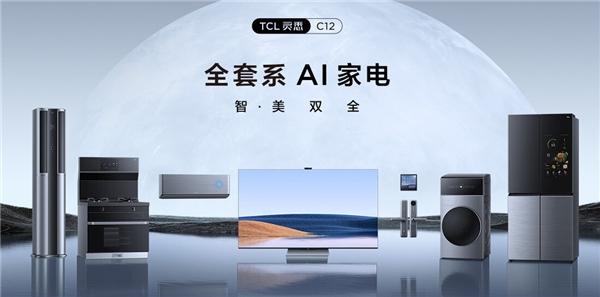 TCL灵悉P12全套系AI家电悄然上线 诠释智能家居新模式
