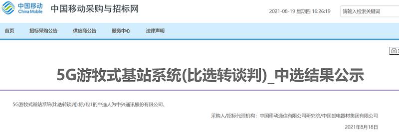 中兴通讯独家中标中国移动研究院5G游牧式基站产品