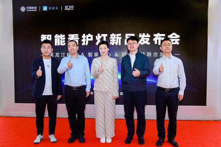 中国移动与创米科技战略合作再升级,智能看护灯新品发布会成功举办