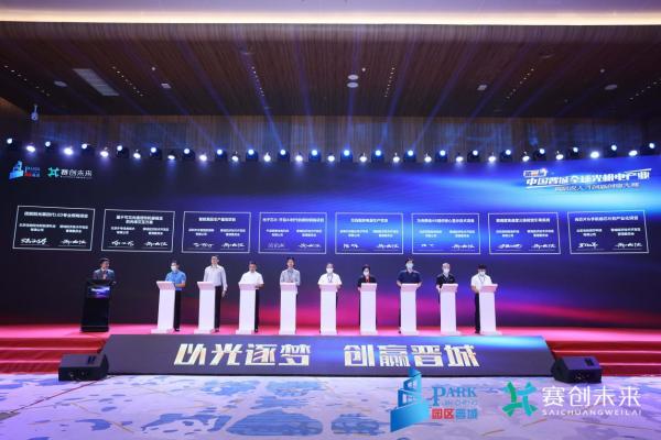 以光逐梦,创赢晋城   中国?晋城第二届全球光机电产业高层次人才创新创业大赛总决赛顺利举办