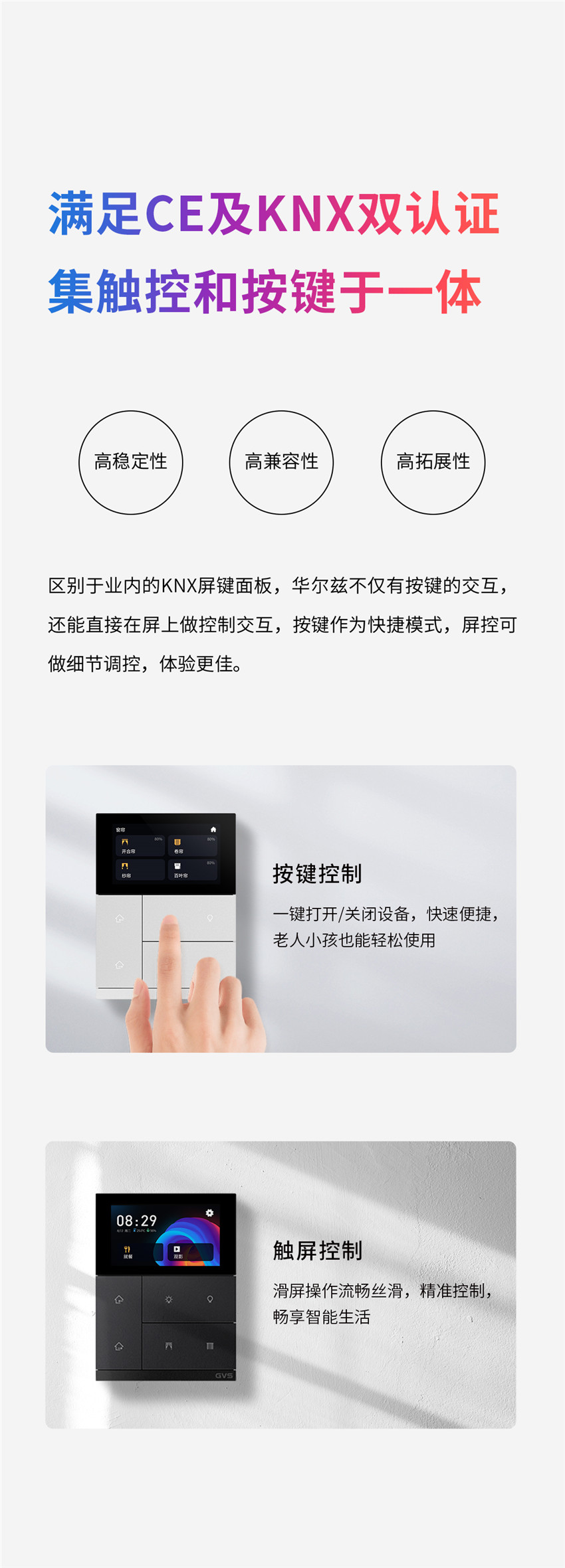 澳门金沙在线上市 | 三大行业创新,华尔兹智能面板正式亮相!