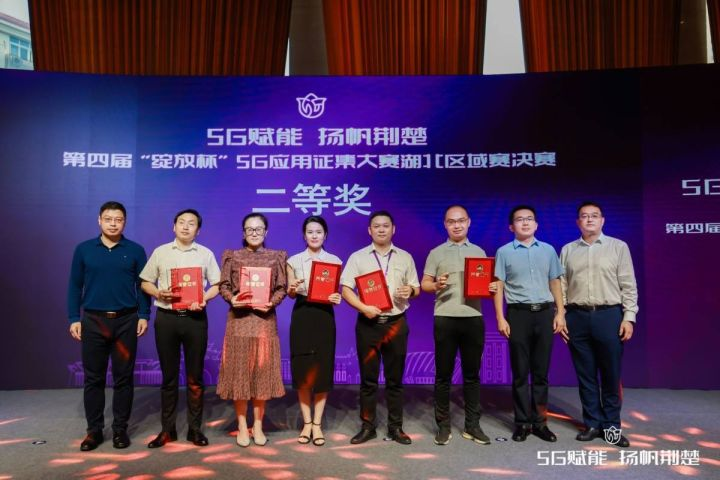 """第四届""""绽放杯""""5G应用征集大赛湖北区域赛决赛在汉举办"""