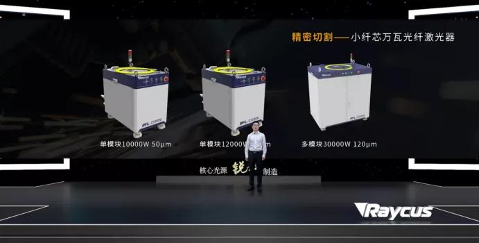 锐科激光秋季再亮剑 20+新款激光器构建激光加工新格局