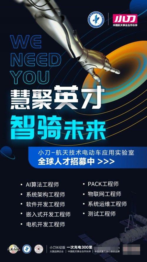 全球招募,助力实业兴邦!航天技术电动车应用实验室发布求贤令!