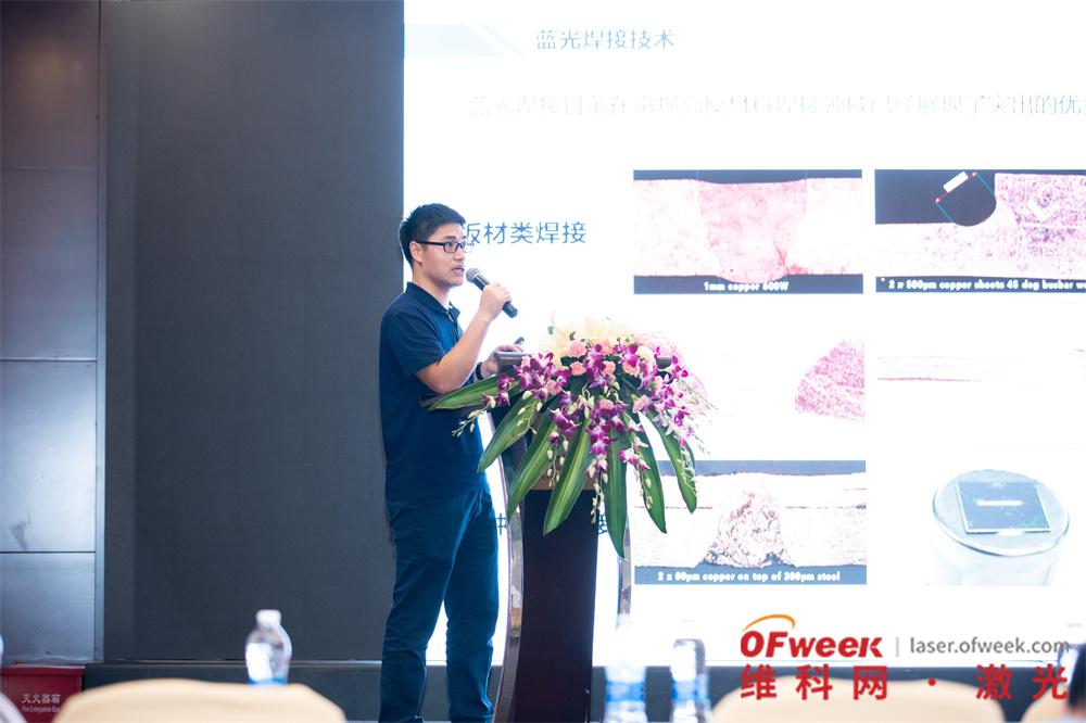"""OFweek 2021(第十八届)先进激光技术应用峰会暨""""维科杯""""年度评选颁奖典礼成功举办"""