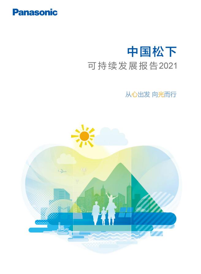 从心出发,向光而行 ――《中国松下可持续发展报告2021》正式发布