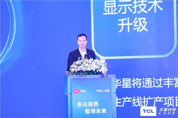 """TCL四十周年庆,武汉华星光电正式发布""""星翼计划"""""""