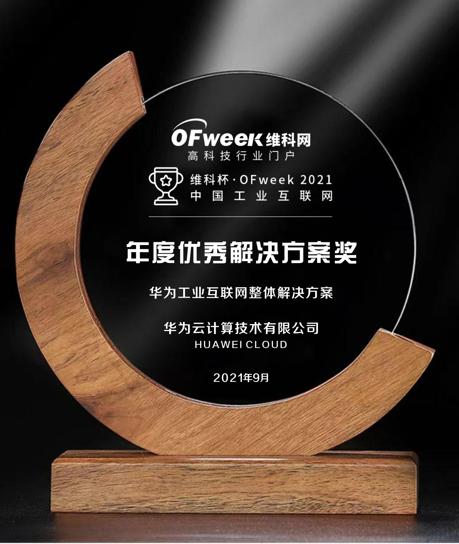 """华为云计算技术有限公司荣获""""维科杯·OFweek2021中国工业互联网年度优秀解决方案奖"""""""