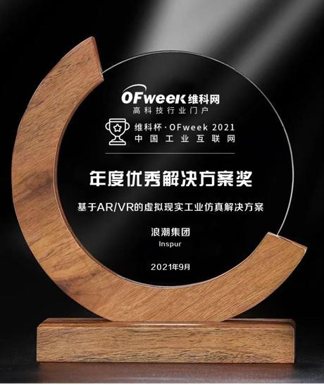 """浪潮集团荣获""""维科杯·OFweek2021中国工业互联网年度优秀解决方案奖"""""""
