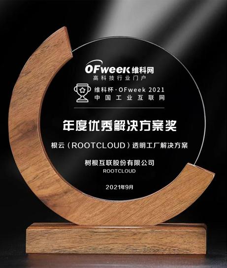 """树根互联股份有限公司荣获""""维科杯·OFweek2021中国工业互联网年度优秀解决方案奖"""""""