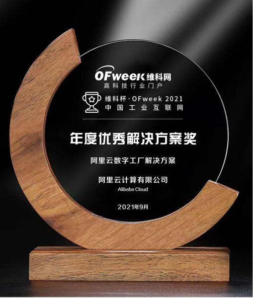 """阿里云计算有限公司荣获""""维科杯·OFweek2021中国工业互联网年度优秀解决方案奖"""