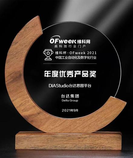 台达集团荣获维科杯·OFweek2021中国工业自动化及数字化行业年度优秀产品奖