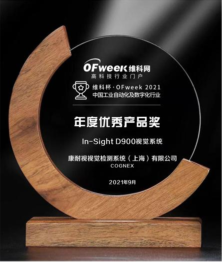 康耐视视觉检测系统(上海)有限公司荣获维科杯·OFweek2021中国工业自动化及数字化行业年度优秀产品奖