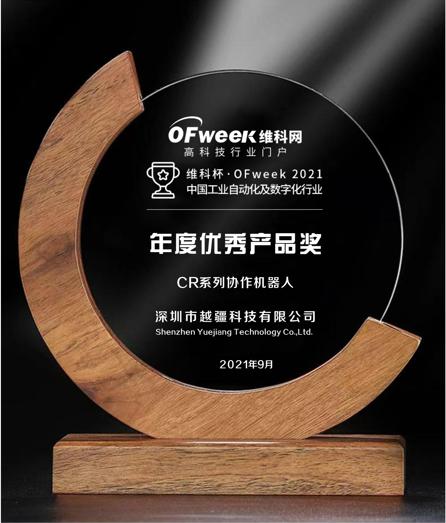 深圳市越疆科技有限公司荣获维科杯·OFweek2021中国工业自动化及数字化行业年度优秀产品奖