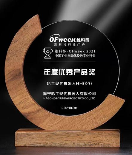 海宁哈工现代机器人有限公司荣获维科杯·OFweek2021中国工业自动化及数字化行业年度优秀产品奖