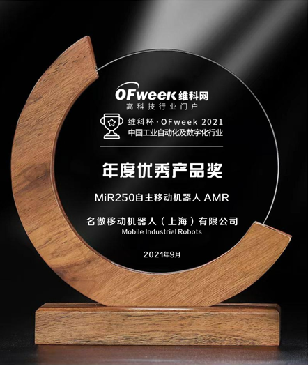 名傲移动机器人(上海)有限公司荣获维科杯·OFweek2021中国工业自动化及数字化行业年度优秀产品奖