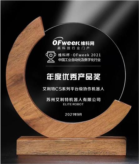 苏州艾利特机器人有限公司(艾利特机器人)荣获维科杯·OFweek2021中国工业自动化及数字化行业年度优秀产品奖