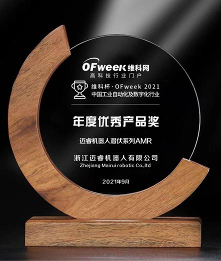 浙江迈睿机器人有限公司荣获维科杯·OFweek2021中国工业自动化及数字化行业年度优秀产品奖