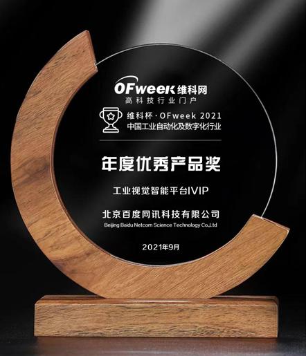 北京百度网讯科技有限公司荣获维科杯·OFweek2021中国工业自动化及数字化行业年度优秀产品奖