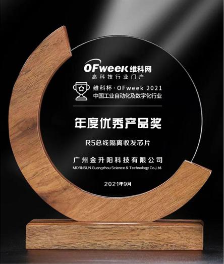 广州金升阳科技有限公司荣获维科杯·OFweek2021中国工业自动化及数字化行业年度优秀产品奖