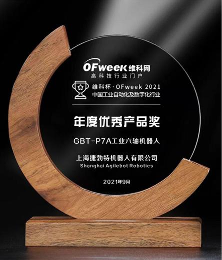上海捷勃特机器人有限公司荣获维科杯·OFweek2021中国工业自动化及数字化行业年度优秀产品奖