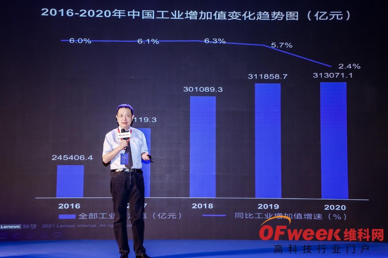 新IT ? 智造新价值  联想商用出席2021全球数字经济产业大会