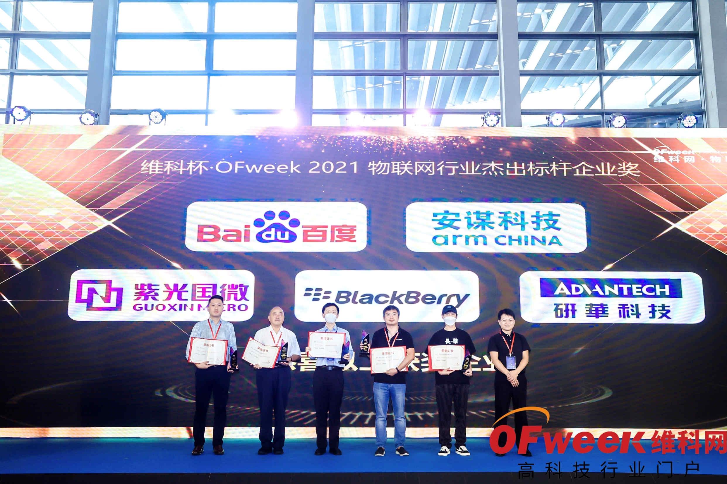 紫光国微荣获2021物联网行业杰出标杆企业奖