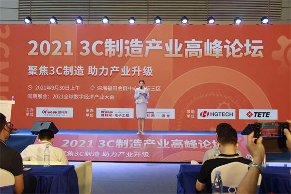 OFweek 2021全球数字经济产业大会暨3C制造产业高峰论坛圆满落幕
