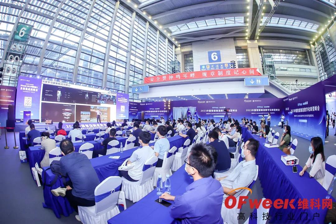 OFweek 2021中国机器人系统集成商峰会圆满收官