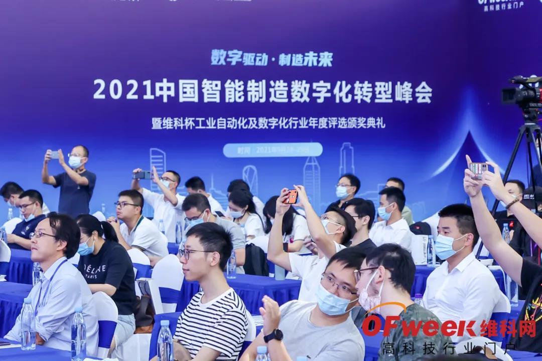 OFweek2021中国机器人系统集成商峰会盛大开幕