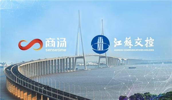 商汤科技与江苏交控成立联合实验室,原创AI技术赋能智慧高速建设