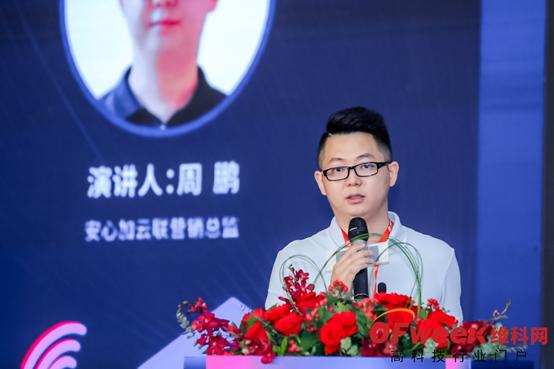 专访安心加云联周鹏:推动地产智能化发展,驱动行业升级革新