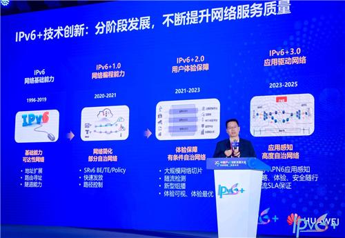 华为胡克文:IPv6+,引领下一代互联网技术创新之路