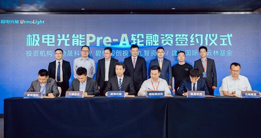 极电光能获2.2亿Pre-A轮融资,碧桂园创投和九智资本联合领投