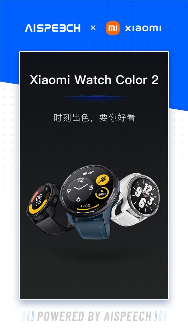 思必驰助力超会玩的Xiaomi Watch Color 2,交流更清晰