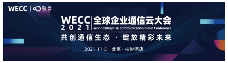 2021WECC大会已启航,融云邀您共赴政企通信生态盛宴