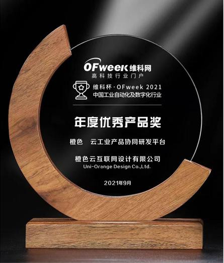 橙色云互联网设计有限公司荣获维科杯·OFweek2021中国工业自动化及数字化行业年度优秀产品奖
