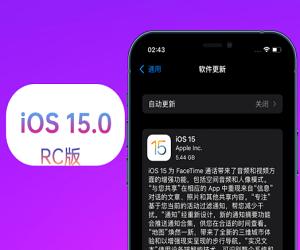 iOS 15 RC版测评:1个小更新,续航稳定