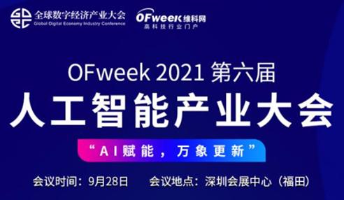 OFweek人工智能产业大会今日举办