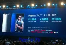 荣耀畅玩7X全面屏+双摄+麒麟659芯片 售价1299+元